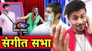 Sangeet Sabha Captaincy Task | Surbhi Vs Rohit | Bigg Boss 12 Latest Update