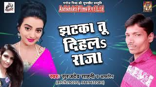 झटका तू दिहलs राजा | Suraj Dev Sahani , Afreen | New Bhojpuri Super Hit Song 2017