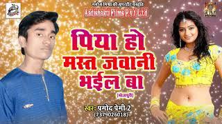 पिया हो मस्त जवानी भईल बा   Parmod Premi 2   भोजपुरी लोकगीत   New Bhojpuri Super Hit Song 2017