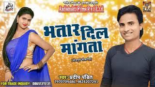 Pradeep Pandit का सबसे हिट गाना -  भतार दिल मांगता |  Pradeep Pandit | New Bhojpuri Hit Song 2017