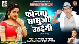 फोनवा सासुजी उठईनी | Ujjawal Ujala , Duja Ujjawal | चढ़ल जवानी मांगे |  New Bhojpuri Hit Song 2017