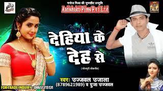 देहिया के देह से |  Ujjawal Ujala , Duja Ujjawal | चढ़ल जवानी मांगे |  New Bhojpuri Hit Song 2017