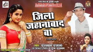 जिला जहानाबाद बा |  Ujjawal Ujala , Duja Ujjawal | चढ़ल जवानी मांगे |  New Bhojpuri Hit Song 2017