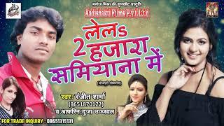 लेलs 2 हजारा समियाना में |  Ranjit Sharma , Afreen , Duja Ujjawal |  New Bhojpuri Hit Song 2017