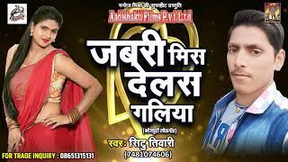 जबरी मिस देलस गलिया | Situ Tiwari |  भोजपुरी लोकगीत | New Bhojpuri Hit Song 2017