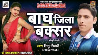 बाघ जिला बक्सर | Situ Tiwari | जबरी मिस देलस गलिया |  New Bhojpuri Hit Song 2017