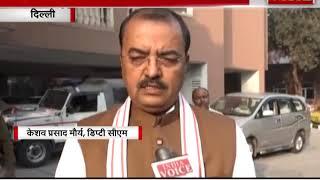 #INDIAVOICE ने डिप्टी सीएम केशव प्रसाद मौर्य से की खास बातचीत