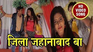 Bhojpuri का सबसे हिट गाना - जिला जहानाबाद बा | Ujjwal Ujjala | New Bhojpuri Super Hit Video Song
