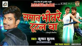 New Arkestra  bhojpuri hot dance - समान भीतरे टूटल बा   New Bhojpuri Super Hit Song 2017