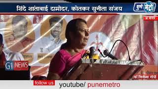 पालकमंत्री राम शिंदेंनी केलेलं वक्तव्य मागे घ्यावं - डॉ.निलीमा गोऱ्हे, ऐका शाहुनगरमधील अनकट भाषण