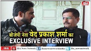 VED PRAKASH SHARMA { BJP } का Exclusive Interview | Khas Mulakat |  | IBA NEWS |