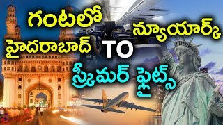 Future Of Flights : Flying Hyderabad To New York In 1Hour || Top Telugu Tv ||