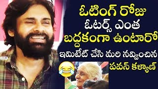 Pawan Kalyan Hilarious Fun on Voters laziness in Elections Day | Telangana Elections 2018