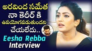 Eesha Rebba Shocking Comments on JR NTR Aravinda Sametha in Subramaniapuram Interview | Sumanth