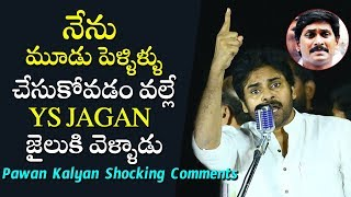 Pawan Kalyan Shocking Comments on YS Jagan for his Marriages Comments | JanaSena Porata Yatra