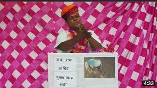 सुनिए इस नेता का भाषण - मगा राम ओडिंट MLA । Maga Ram Odint MLA । katora vala MLA