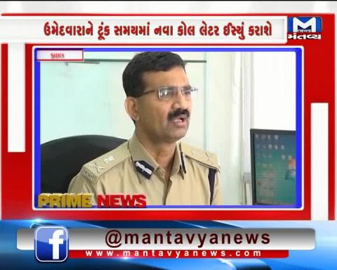 Gujarat Government will conduct retest for LRD exam on 6th January