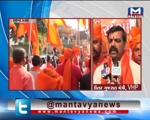 Ahmedabad: VHP taken out rally over Ram Mandir issue