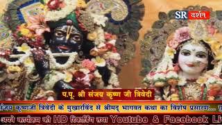 BHAGWAT KATHA || PANDIT SANJAY KRISHAN TRIVEDI || SR DARSHAN DAY 7