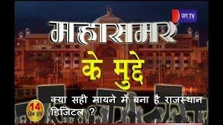 Mahasamer Ke Mudde | क्या सही मायने में बना है राजस्थान डिजिटल ?