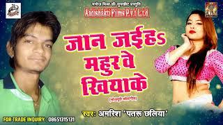 "जवानी हमार चूस जईता |  Amreesh "" Pataru Chaliya "" | गाल काट लेहलस | Latest Bhojpuri Hit Song"