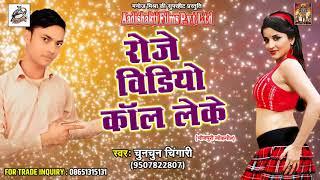 रोजे विडियो कॉल लेके   Chuchun Chingari   भोजपुरी लोकगीत   Latest Bhojpuri Song 2017