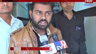 Jamnagar : Health Officer  application
