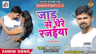 Vikash Singh का सबसे हिट गाना - जाड़ से घेरे रजईयां | भोजपुरी लोकगीत | Latest Bhojuri Hit Song 2017