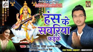 "हंस के सवरिया कईके |  Er. Vikash Shah "" Bihari "" , Neha | Latest Bhojpuri Bhakti Song 2017"