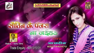 Aafreen का नए साल में जबरदस्त धमाका - साैतिन के पजरा ना जईहs   Latest Bhojpuri Hit Song 2018