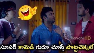 Undha Ledha Back To Back Comedy Scenes - 2018 Telugu Comedy Scenes - Kumar Sai