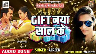 New Year Special Song # GIFT नया साल के   Aafreen   Latest Bhojpuri Super Hit Song 2018