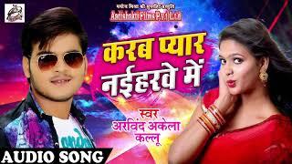 करब प्यार नईहरवे में - Arvind Akela Kallu का New भोजपुरी Superhit Song - 2018 Desi Tadka