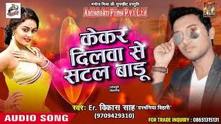 "केकर दिलवा से सटल बाड़ू | Er. Vikash Saah "" Darbhangiya Bihari "" | Latest Bhojpuri Hit Song 2018"