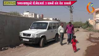 જામકલ્યાણપુર નો પી.એસ.આઈ. ૩ લાખની લાંચ લેતા ઝડપાયો  06-12-2018