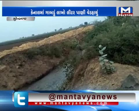 Surendranagar: Sinkhole occurred in Narmada Canal