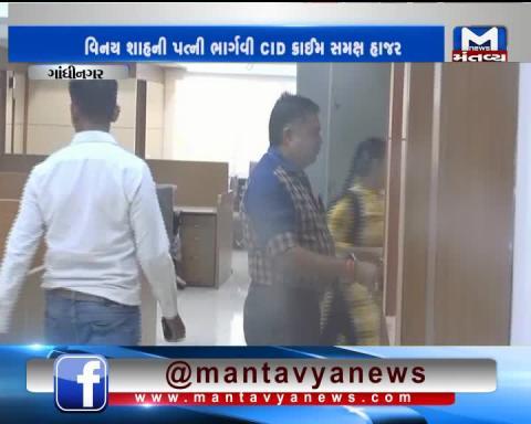 Gandhinagar: Vinay Shah's Wife Bhargavi Shah is present at CID Crime Branch