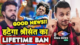 SC To Hear Plea By Sreesanth Challenging LIFETIME BAN By BCCI | Bigg Boss 12 Latest Update