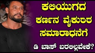 Reason behind why Darshan Ambareesh Vaikunta Samaradhane || #Darshan
