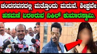 Nikhil Gowda marriage soon ?? || #Kumaraswamy || Kannada News Live