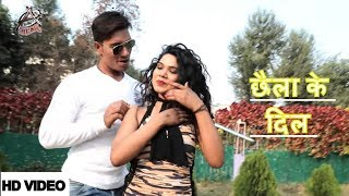 Super Hit SOng - छैला के दिल आईल बा - Royal Ravi - Ae Laila - Latest Bhojpuri Hit SOng 2018