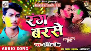 Abhishek Singh का सुपरहिट होली गीत - रंगवा डाले ला - Latest Bhojpuri Holi Song 2018