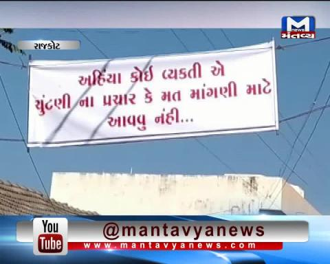 Rajkot: Atkot Village people hanged a poster to oppose Election Campaign of Jasdan By Poll