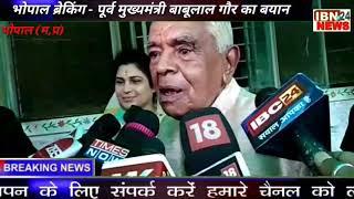 भोपाल गोविंदपूरा से दावेदारी कर रही है कृष्णा गौर का बयान अपने चुनाव लड़ने को लेकर बोले