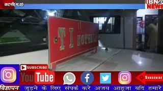 कटनी जिले की मुड़वारा स्टेशन से  पुलिस कोतवाली ने वाहन चेकिंग के दौरान एक फल व्यापारी की कार से 5 लाख