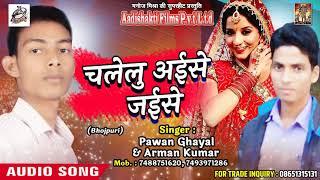 2018 का  सुपरहिट गाना - चलेलु आईसे जईसे  - Pawan Ghayal and Arman Kumar - Latest  Bhojpuri Song