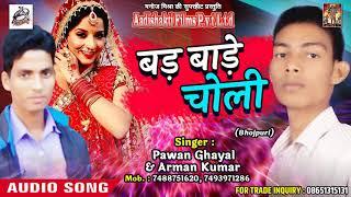 SuperHit SOng - बड़ बाड़े चोली - Pawan Ghayal and Arman Kumar - Hamaar Driver Saiya - Bhojpuri Song
