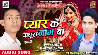 प्यार के अधूरा नाम बा - Pawan Ghayal and Arman Kumar - Hamaar Driver Saiya - Latest Bhojpuri Song