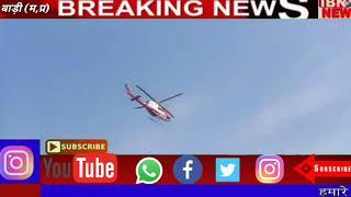 रायसेन जिले की बाड़ी में जनसभा को संबोधित करने पहुंचे शिवराज सिंह चौहान देखें पूरी खबर