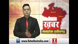 तहलका इंडिया news पर देखे 06,12,18 की बुलेटिंग में खास खबरे